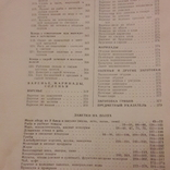 Книга о Вкусной и Здоровой Пищи, фото №3