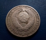 1 рубль 1982, фото №6