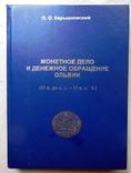 """П. О. Карышковский """"Монетное дело и денежное обращение Ольвии"""", монография, фото №2"""