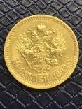 10 рублей 1899 ( Э•Б), фото №3
