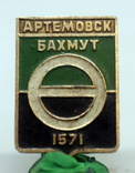 Бахмут(Артёмовск)-герб., фото №2