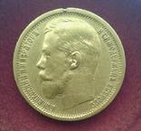 15 рублей 1897 года АГ, фото №2