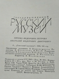 Государственный русский музей 1969р., фото №10