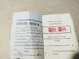 Товариство Червоного хреста УРСР 1957г, фото №2