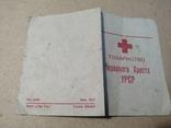 Товариство Червоного хреста УРСР 1957г, фото №5