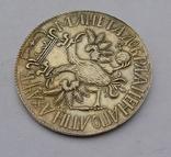 Монета №4. Копия. Звенит. Не магнитится., фото №6