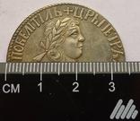Монета №4. Копия. Звенит. Не магнитится., фото №8
