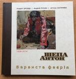 Антон Шепа 69Х50 + книга про автора и его работы, фото №4
