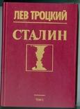"Троцкий ""Сталин"" в 2-х тт, фото №2"