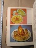 Кулинария Шалимов С.А. Губа Н.И. Вировец Р.Б., фото №7