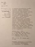 Кулинария Шалимов С.А. Губа Н.И. Вировец Р.Б., фото №9