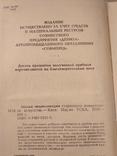 Малая энциклопедия старинного поваренного искусства, фото №8