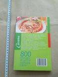 Салати 800 кращих рецептів народів світу, фото №4