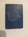 Членский билет общества Динамо 1954 год., фото №3