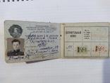 Членский билет общества Динамо 1954 год., фото №2