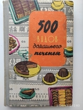 500 видов домашнего печенья  1969г., фото №2
