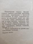 500 видов домашнего печенья  1969г., фото №4