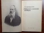 "Динерштейн. ""Фабрикант"" читателей А.Ф. Маркс, фото №3"