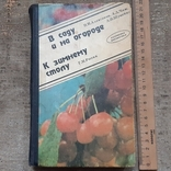 Книга(К зимнему столу)(Кулинария), фото №2