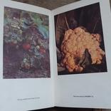 Книга(К зимнему столу)(Кулинария), фото №4