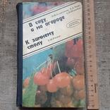 Книга(К зимнему столу)(Кулинария), фото №9