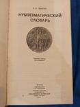 Нумизматический словарь В.В.Зварич, фото №3
