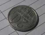 1969 год 20 копеек СССР, фото №2