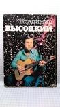 Владимир Высоцкий. Комплект из 18 чёрно-белых открыток. 1988год., фото №2