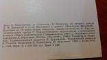Владимир Высоцкий. Комплект из 18 чёрно-белых открыток. 1988год., фото №11