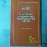 Бакалейные кондитерские хлебобулочные товары 1983р., фото №2
