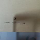 Бакалейные кондитерские хлебобулочные товары 1983р., фото №3