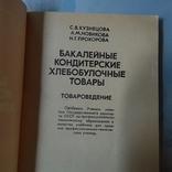 Бакалейные кондитерские хлебобулочные товары 1983р., фото №4