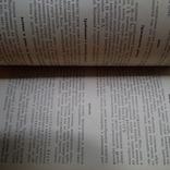 Бакалейные кондитерские хлебобулочные товары 1983р., фото №5