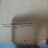 Консервирование овощей и гробов в домашних условиях 1961р., фото №3