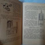 Консервирование овощей и гробов в домашних условиях 1961р., фото №8