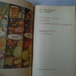 """Кисляковская """"Питание детей раннего и дошкольного возраста"""" 1983р., фото №4"""