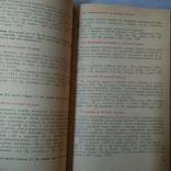 """Кисляковская """"Питание детей раннего и дошкольного возраста"""" 1983р., фото №5"""