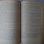 """Кисляковская """"Питание детей раннего и дошкольного возраста"""" 1983р., фото №7"""