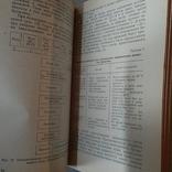 """Бутенко """"Технология приготовления кондитерских изделий"""" 1980р., фото №4"""