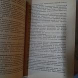 """Бутенко """"Технология приготовления кондитерских изделий"""" 1980р., фото №5"""