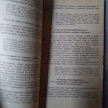 """Магидов """"Блюда из крупяных бобовых макаронных изделий"""" 1969р., фото №8"""