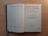 1947г. Прижизненное издание. Краткая биография И.В.Сталина, фото №2