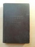 1947г. Прижизненное издание. Краткая биография И.В.Сталина, фото №3