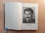 1947г. Прижизненное издание. Краткая биография И.В.Сталина, фото №5