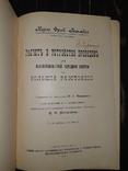 1910 Расчет и устройство проводов для высоковольтной передачи энергии, фото №5