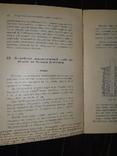 1910 Расчет и устройство проводов для высоковольтной передачи энергии, фото №6