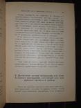 1910 Расчет и устройство проводов для высоковольтной передачи энергии, фото №8