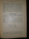 1910 Расчет и устройство проводов для высоковольтной передачи энергии, фото №9