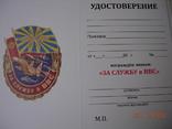 За службу в ВВС.с документом., фото №3
