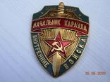 Бляха начальник караула Внутренних войск СССР .копия., фото №2